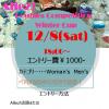 12/8(土)コンペ開催!
